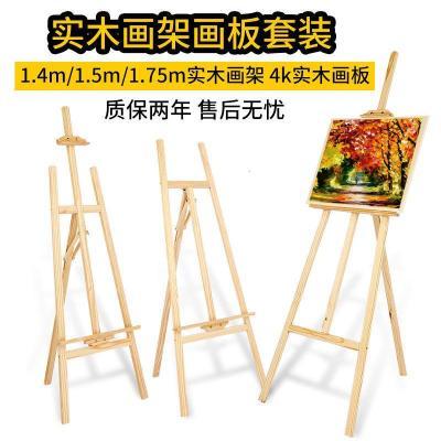 蘇寧放心購1.7米畫板畫架套裝4k8k成人支架式木制多功能油畫架素描兒童美術時度(Doxa)