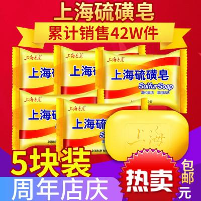 上海硫磺皂香皂洗脸皂洗澡洗头沐浴硫肥皂痘洁面皂虫香皂 85g*5块组(拍2组送起泡网)