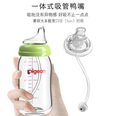 通用貝親奶瓶配件鴨嘴式奶嘴兒寬口徑學飲杯轉換替換頭重力球吸管