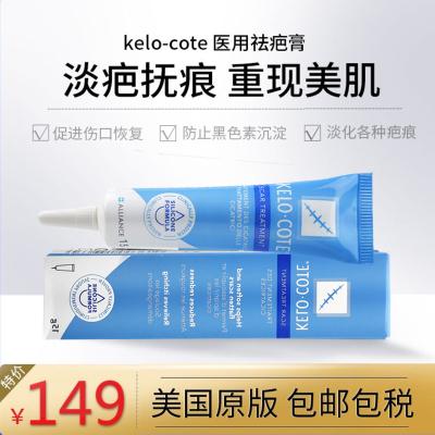 美國進口kelo-cote疤克祛疤膏淡疤護理液凝膠軟膏15g芭克抑制增生雙眼皮剖腹產巴克疤痕修復