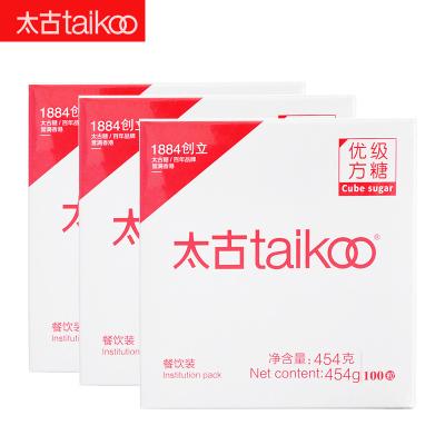 Taikoo太古方糖白砂糖冲饮咖啡奶茶伴侣100粒454g*3盒餐饮装