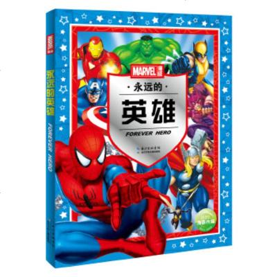 正版 永遠的英雄 漫威超級英雄 6-12歲經典兒童彩插繪本漫畫連環畫卡通故事圖書籍 漫威動漫書少兒 男孩成長讀物 小