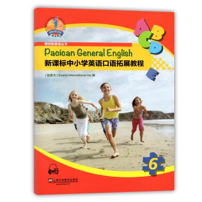 新課標中小學英語口語拓展教程6 第六冊 上海外語教育出版社