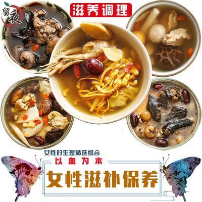 5款女人滋補調理套裝廣東煲湯材料 女士靚燉品材料老火煲湯料