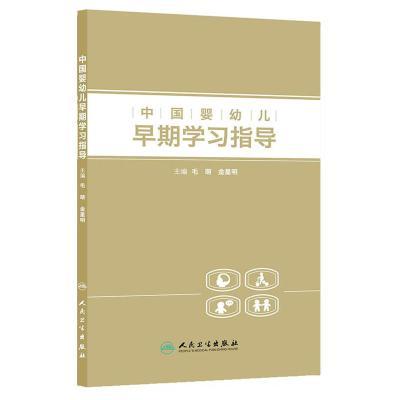 中國嬰幼兒早期學習指導
