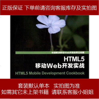 HTML移动Web开发实战 石川 人民邮电出版社 9787115313287