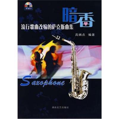 流行歌曲改編的薩克斯曲集:暗香(附光盤)高炳點著9787540444湖南文藝出版社