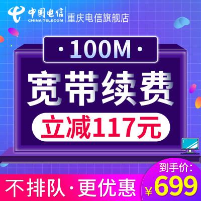【寬帶續費】重慶電信100M光纖包年續費足不出戶在線辦理