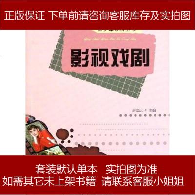 青少年百科叢書影視戲劇 趙志遠 9787546919829