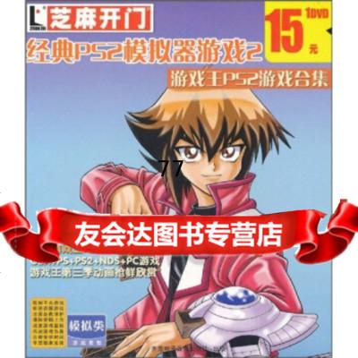 【99】CD-R(DVD)經典PS2模擬器游戲2:游戲PS2游戲合集978704523 9787900452313
