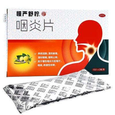 慢嚴舒檸 咽炎片0.25g*15片*2板 養陰潤肺,清熱解毒,清利咽喉,鎮咳止癢