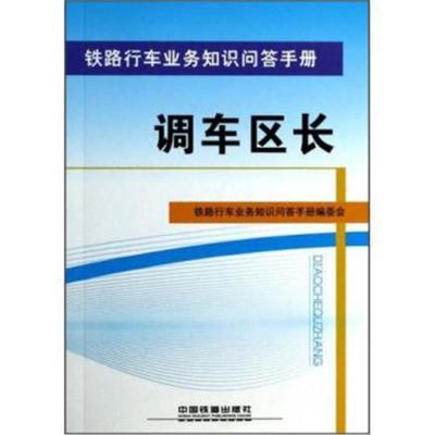 鐵路行車業務知識問答手冊:調車區長 9787113152031