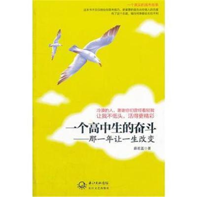 一個高中生的奮斗-那一年讓一生改變蔚若藍9787535459879長江文藝出版社