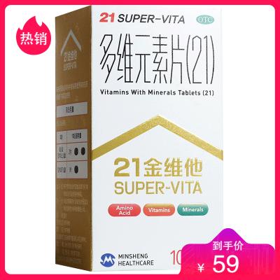 民生 21金維他 多維元素片 100片/盒多種維生素礦物質
