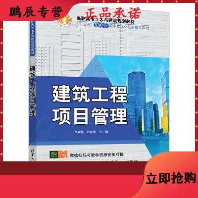 建筑工程項目管理9787302511632
