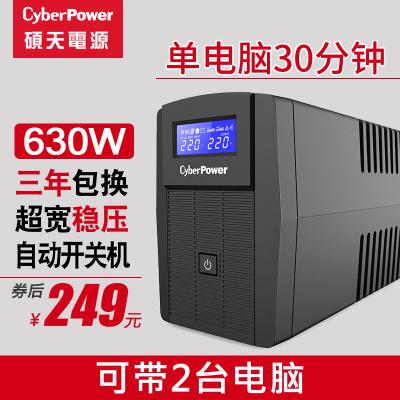 碩天Cyberpower UPS不間斷電源220v家用穩壓器CT1100停電備用電源ups電源家用備用電源穩壓防斷電