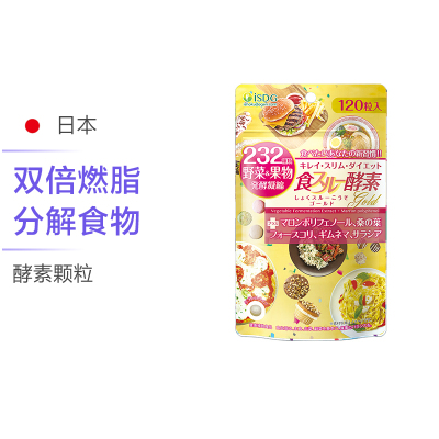 【減肥瘦身】ISDG Diet黃金酵素 120粒/袋 日本進口 片劑 45克