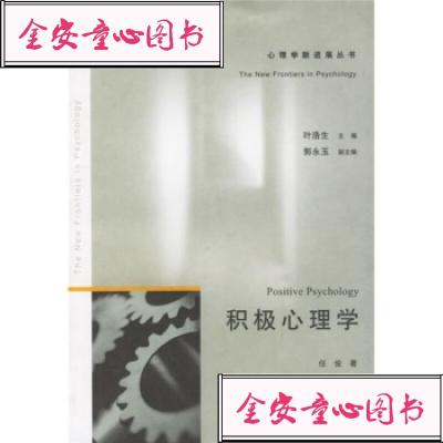 【单册】积极心理学 任俊 上海教育出版社