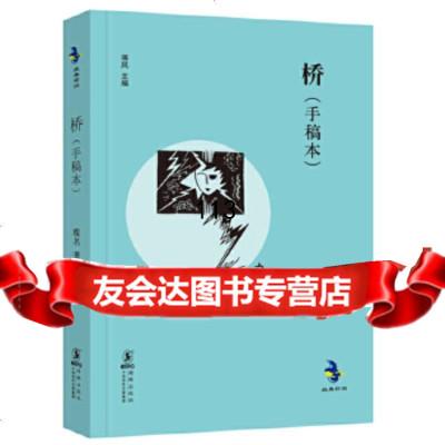 經典懷舊:橋(手稿本)廢名97811011152海豚出版社 9787511011152