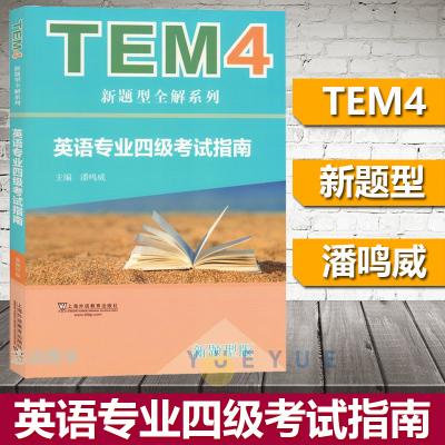 外教社2020年改革新題型英語專業四級考試指南 潘鳴威 上海外語教育出版社 TEM4新題型全解 英語專四專4考試指南書籍