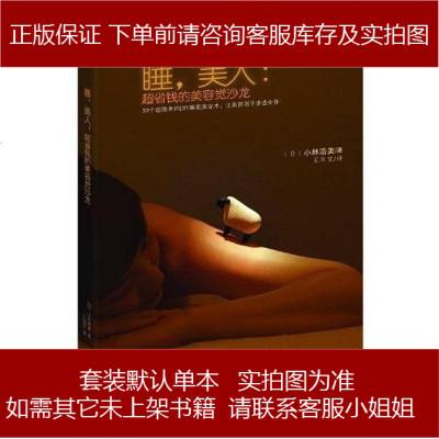 睡.美人 小林浩美 北方文藝出版社 9787531728405