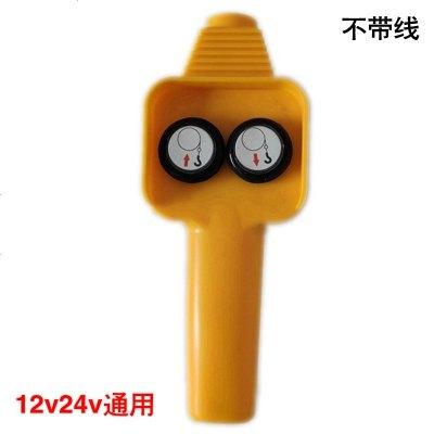 不带线配件绞盘手柄遥控器车载12v电动电动葫芦其他起重工具开关机吊机