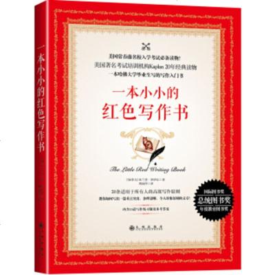 BK 正版 一本小小的紅色寫作書/[加拿大] 布蘭登·羅伊爾//九州出版社 新華書店 書籍