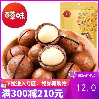 百草味 堅果 夏威夷果奶油味 100g 堅果蜜餞休閑零食特產干果炒貨送開口器原味滿減