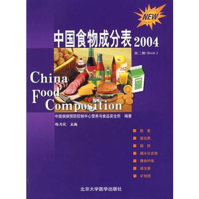 中国食物成分表·2004(第二册)