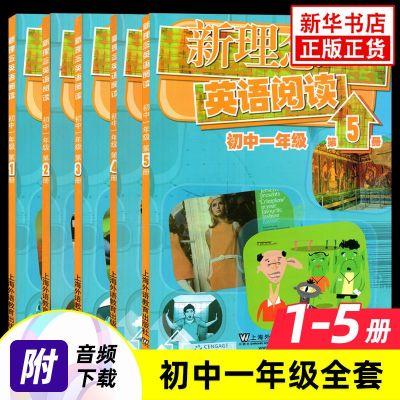 新理念英語閱讀初一年級 第12345冊 全五本附音頻下載 上海外語教育出版社 初中英語學習閱讀 七7年級英語故事讀物