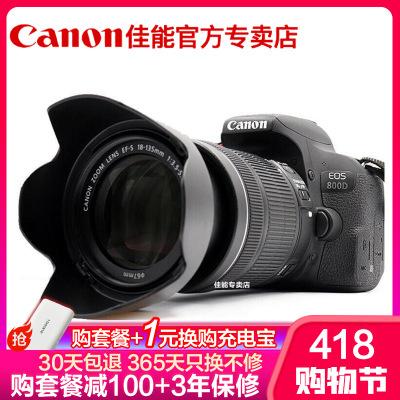 佳能(Canon) EOS 800D 數碼單反相機 18-135mm IS STM防抖單鏡頭套裝 2420萬像素禮包版