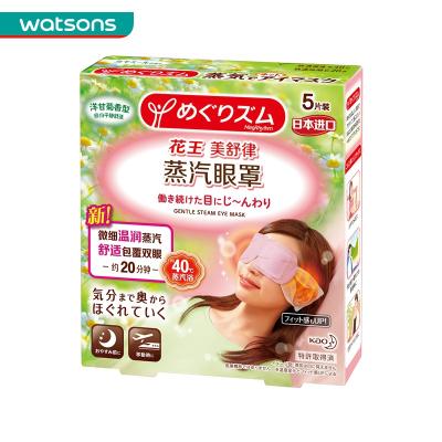 【屈臣氏】花王蒸汽眼罩5片/盒(洋甘菊香型) 改善浮腫淡化黑眼圈眼部套裝