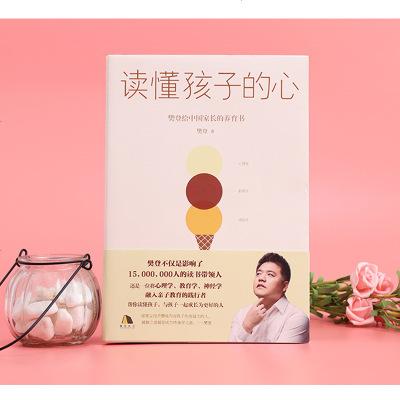 【正版授權】讀懂孩子的心 樊登推薦 給中國家長的養育書  家庭教育 親子育兒書兒童心理學育兒書籍父母必讀 教育孩子的