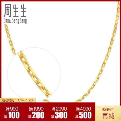 周生生(CHOW SANG SANG)足金黄金项链 万字项链百搭素链子 09251N计价