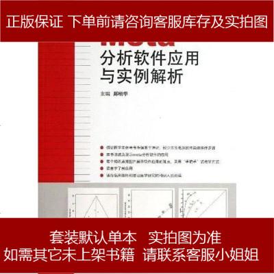META分析軟件應用與實例解析 鄭明華 9787117171670