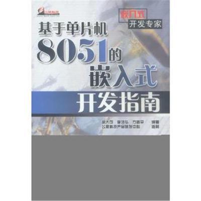 全新正版 基于单片机8051的嵌入式开发指南