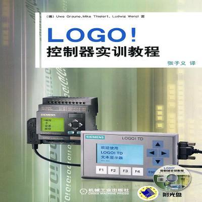 正版LOGO控制器实训教程 格劳内著;张子义译 机械工业出版社机械