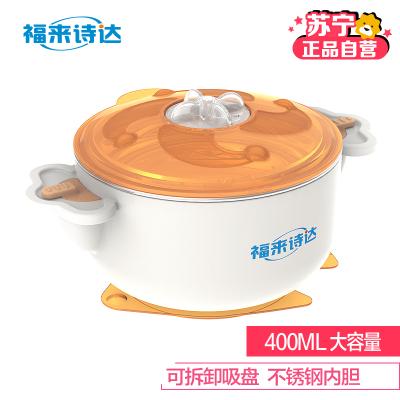 福來詩達 寶寶餐具兒童輔食碗 幼兒碗 不銹鋼注水保溫吸盤飯碗400毫升