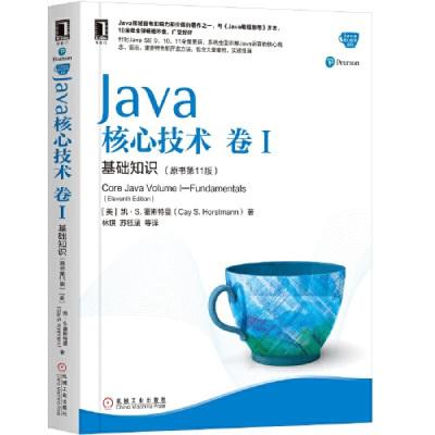 Java核心技術 卷I 基礎知識(原書第11版)