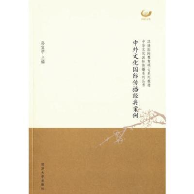 中外文化國際傳播經典案例