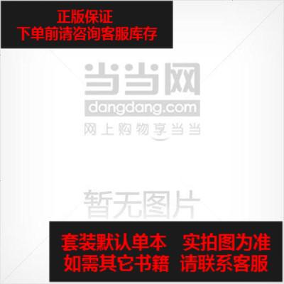 【二手8成新】山水画技法5-国画摹本-树石山云水 9787536211711