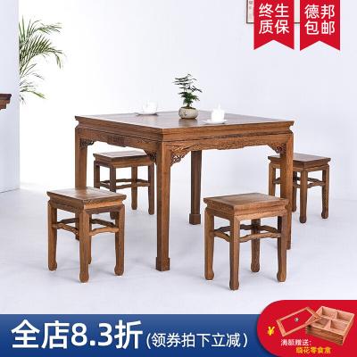半個許仙方桌實木正方形方餐桌組合八仙桌飯桌中式全實木方桌棋牌桌椅 81方桌+4張方凳