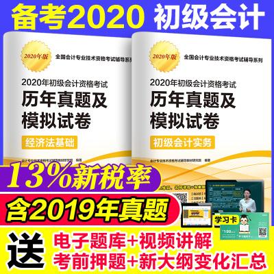 官方正版初級會計職稱2020歷年真題試卷全套2本初級會計實務經濟法基礎會計初級職稱教材配套題庫紙質2020年押題試卷 在