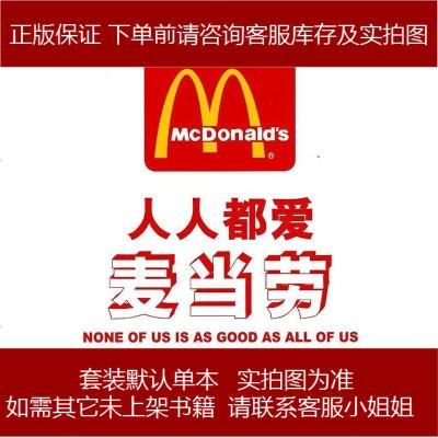 人人都爱麦当劳 帕特丽夏·索韦尔·哈里斯 9787508057040
