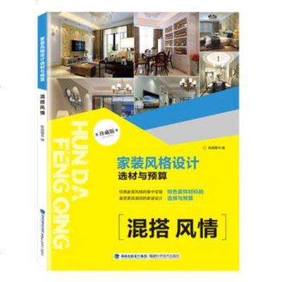 正版现货 家装风格设计选材与预算 混搭风情 锐扬图书 9787533555016 福建科技出版社