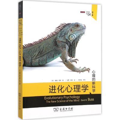 进化心理学 (美)戴维·巴斯(David M.Buss) 著;张勇,蒋柯 译 著 社科 文轩网