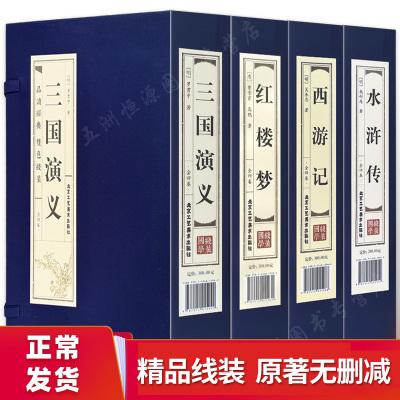 中國四大名著全套原著正版仿古線裝全套4函16冊足本無刪減珍藏版中國四大名著原版中學生高中青少版線裝書籍四大名著線裝版