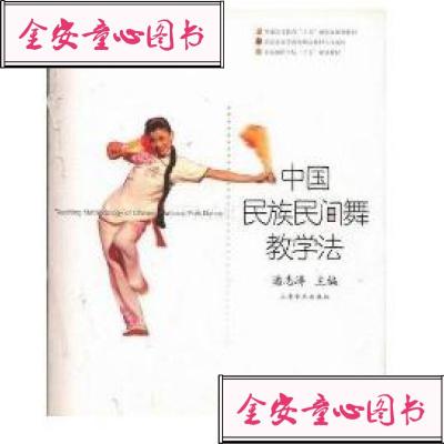 【单册】绝版正版!中国民族民间舞教学法-北京舞蹈学院教材(潘志涛)