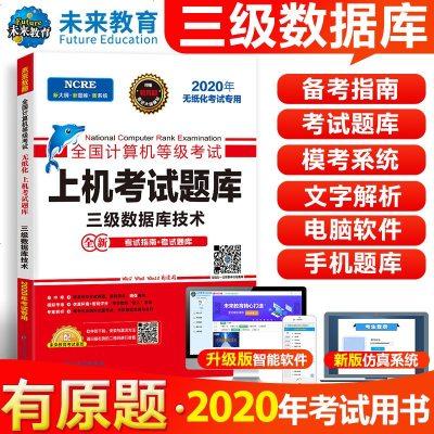 2020年3月计算机三级数据库 国计算机等级考试 三级数据库技术上机考试题库 无纸化考试