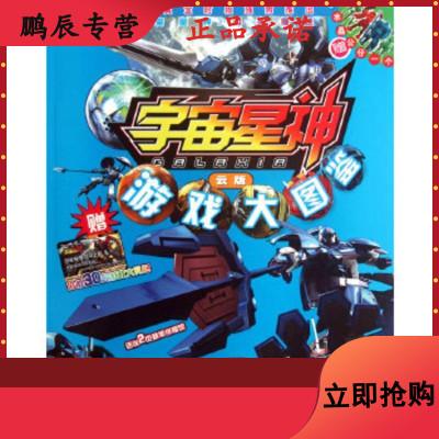宇宙星神游戏大图鉴:云版(附赠玩具) 漫界文化 上海科学普及出版社
